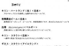 menu-beer