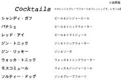 menu-cocktail