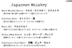 menu-japanesewhisky