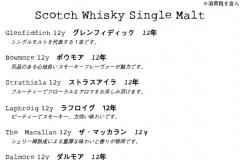 menu-scotch